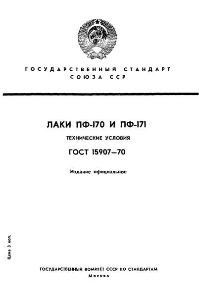 ГОСТ 15907-70 Лаки ПФ-170 и ПФ-171. Технические условия