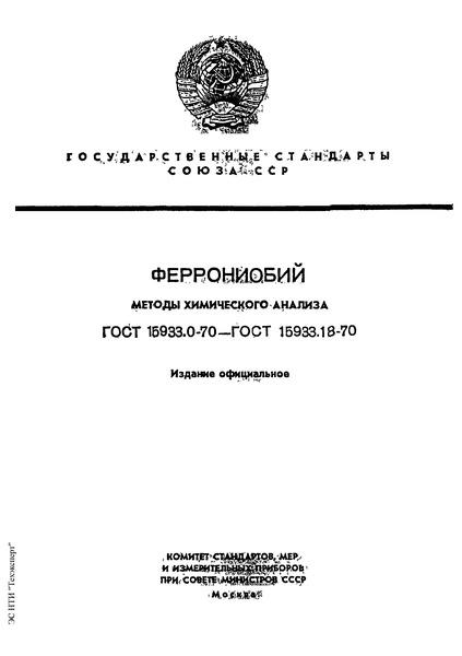 ГОСТ 15933.17-70 Феррониобий. Метод определения содержания цинка