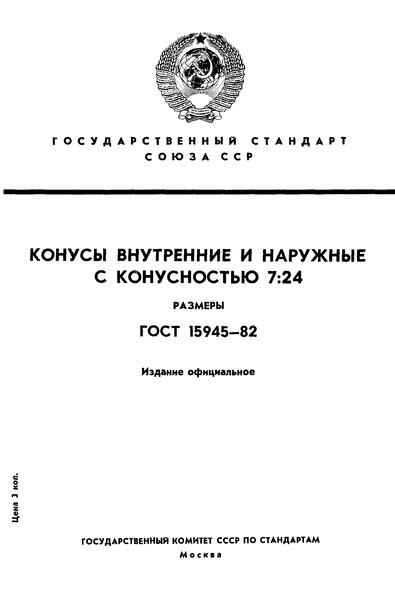 ГОСТ 15945-82 Конусы внутренние и наружные конусностью 7:24. Размеры