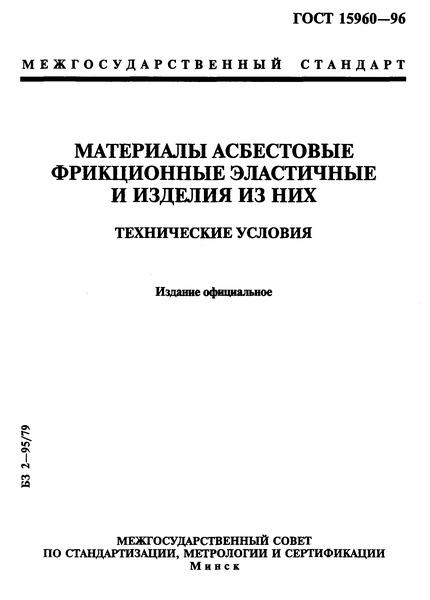 ГОСТ 15960-96 Материалы асбестовые фрикционные эластичные и изделия из них. Технические условия