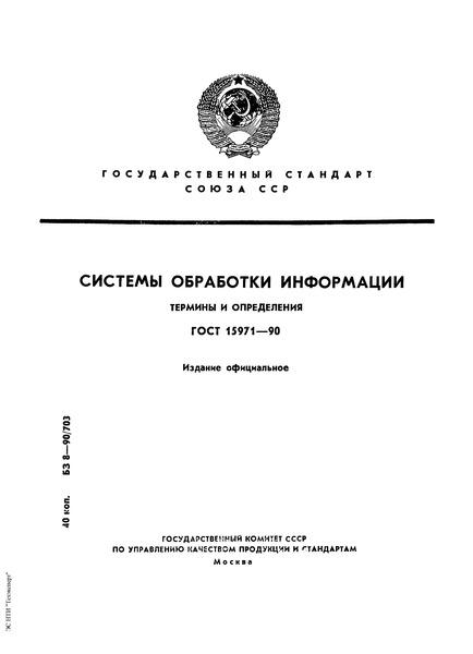 ГОСТ 15971-90 Системы обработки информации. Термины и определения