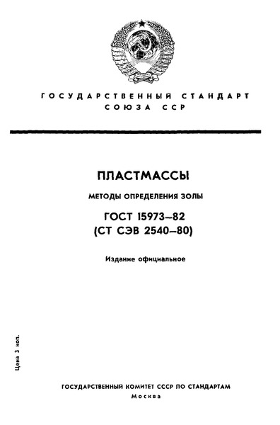 ГОСТ 15973-82 Пластмассы. Методы определения золы