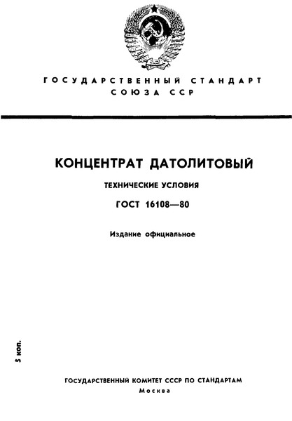 ГОСТ 16108-80 Концентрат датолитовый. Технические условия
