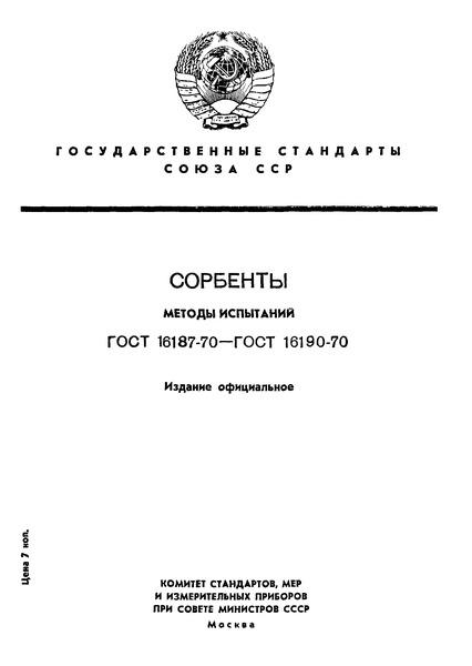 ГОСТ 16187-70 Сорбенты. Метод определения фракционного состава