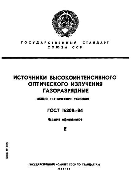 ГОСТ 16208-84 Источники высокоинтенсивного оптического излучения газоразрядные. Общие технические условия