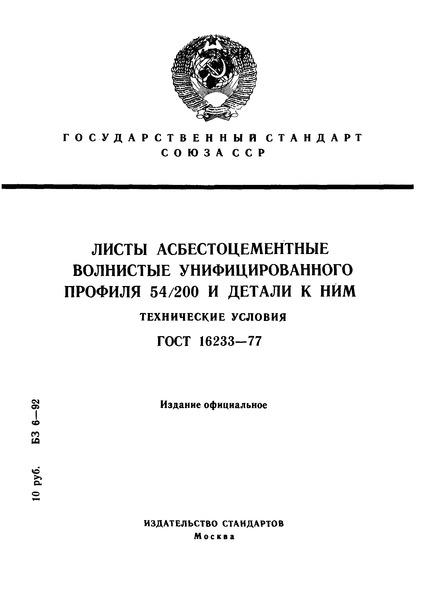 ГОСТ 16233-77 Листы асбестоцементные волнистые унифицированного профиля 54/200 и детали к ним. Технические условия