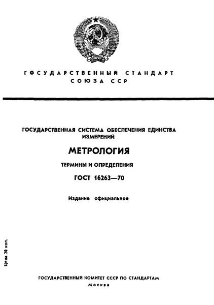 ГОСТ 16263-70 Государственная система обеспечения единства измерений. Метрология. Термины и определения