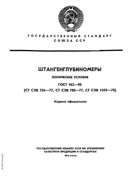 ГОСТ 162-90 Штангенглубиномеры. Технические условия