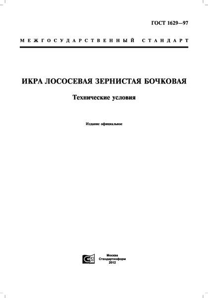 ГОСТ 1629-97 Икра лососевая зернистая бочковая. Технические условия
