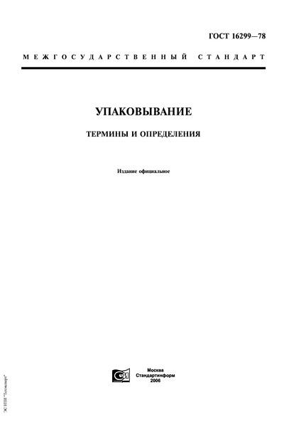 ГОСТ 16299-78 Упаковывание. Термины и определения