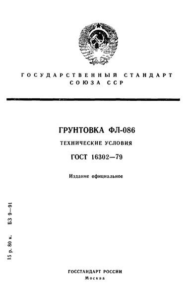 ГОСТ 16302-79 Грунтовка ФЛ-086. Технические условия