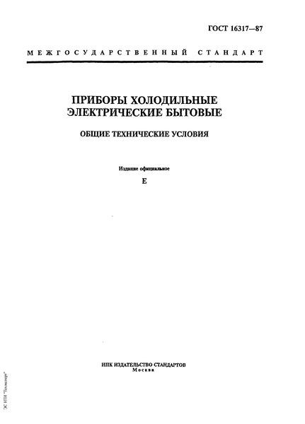 ГОСТ 16317-87 Приборы холодильные электрические бытовые. Общие технические условия