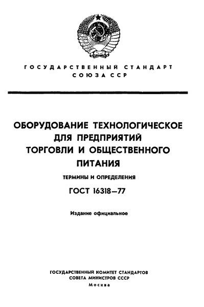 ГОСТ 16318-77 Оборудование технологическое для предприятий торговли и общественного питания. Термины и определения