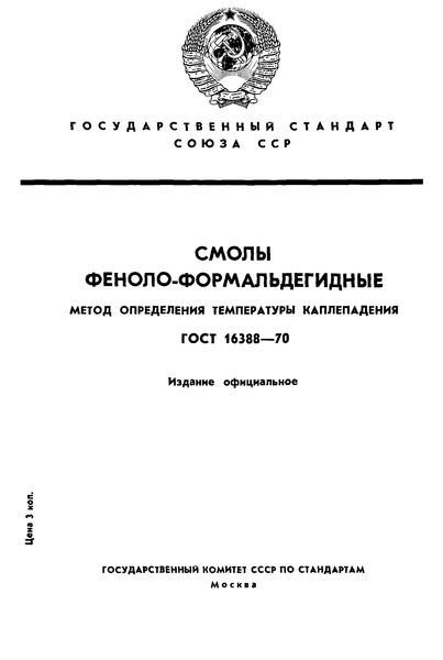 ГОСТ 16388-70 Смолы феноло-формальдегидные. Метод определения температуры каплепадения