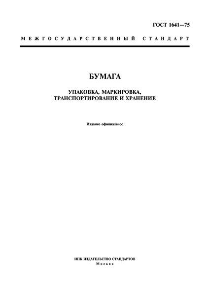 ГОСТ 1641-75 Бумага. Упаковка, маркировка, транспортирование и хранение