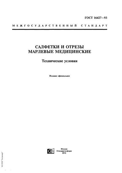 ГОСТ 16427-93 Салфетки и отрезы марлевые медицинские. Технические условия