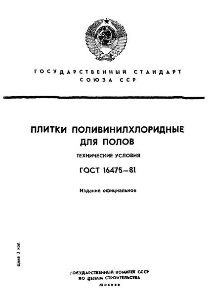 ГОСТ 16475-81 Плитки поливинилхлоридные для полов. Технические условия