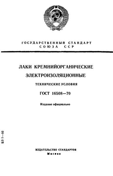 ГОСТ 16508-70 Лаки кремнийорганические электроизоляционные. Технические условия