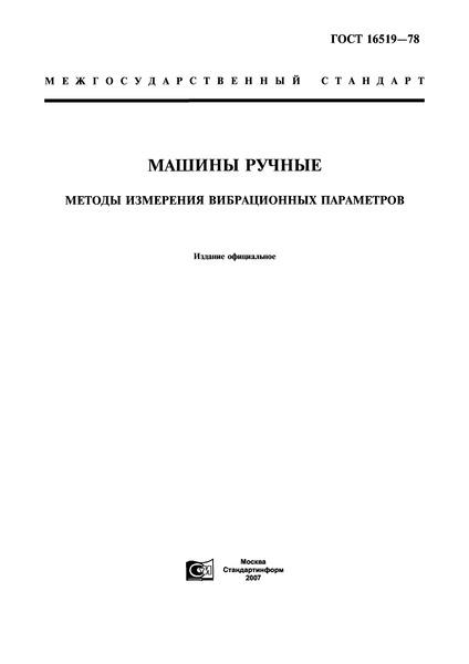 ГОСТ 16519-78 Машины ручные. Методы измерения вибрационных параметров