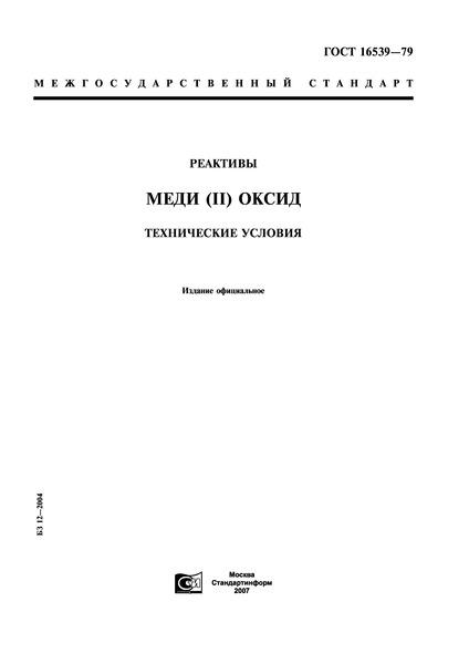 ГОСТ 16539-79 Реактивы. Меди (II) оксид. Технические условия
