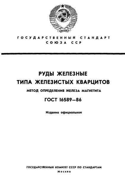 ГОСТ 16589-86 Руды железные типа железистых кварцитов. Метод определения железа магнетита