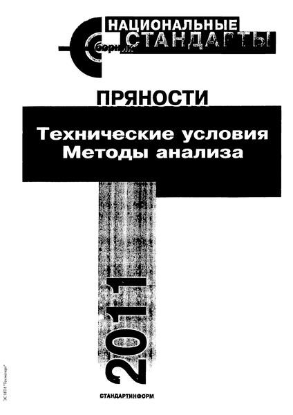 ГОСТ 16599-71 Ванилин. Технические условия