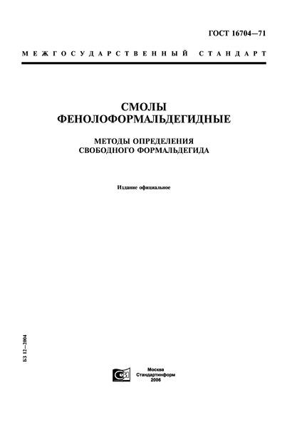 ГОСТ 16704-71 Смолы фенолоформальдегидные. Методы определения содержания свободного формальдегида