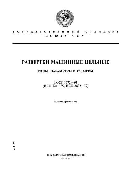 ГОСТ 1672-80 Развертки машинные цельные. Типы, параметры и размеры