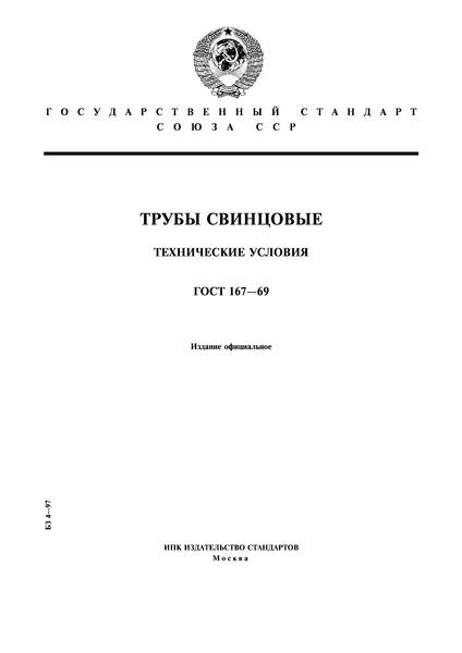 ГОСТ 167-69 Трубы свинцовые. Технические условия