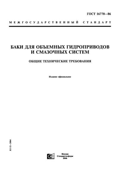 ГОСТ 16770-86 Баки для объемных гидроприводов и смазочных систем. Общие технические требования