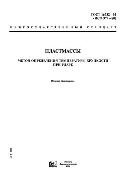 ГОСТ 16782-92 Пластмассы. Метод определения температуры хрупкости при ударе