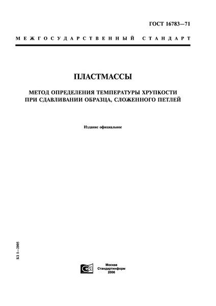 ГОСТ 16783-71 Пластмассы. Метод определения температуры хрупкости при сдавливании образца, сложенного петлей