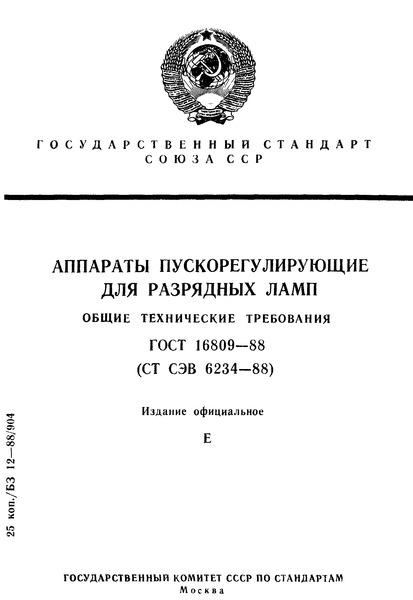 ГОСТ 16809-88 Аппараты пускорегулирующие для разрядных ламп. Общие технические требования