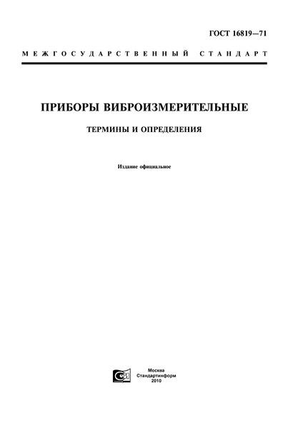 ГОСТ 16819-71 Приборы виброизмерительные. Термины и определения