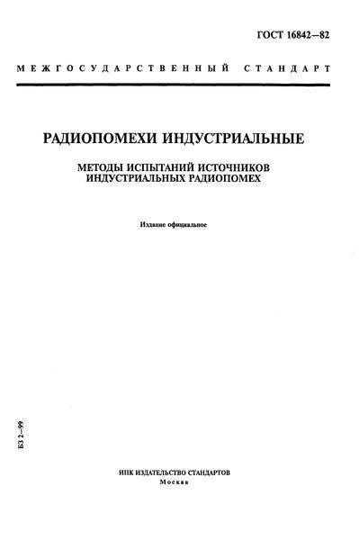 ГОСТ 16842-82 Радиопомехи индустриальные. Методы испытаний источников индустриальных радиопомех