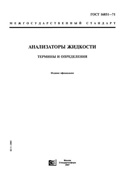 ГОСТ 16851-71 Анализаторы жидкости. Термины и определения