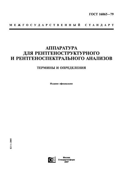 ГОСТ 16865-79 Аппаратура для рентгеноструктурного и рентгеноспектрального анализов. Термины и определения