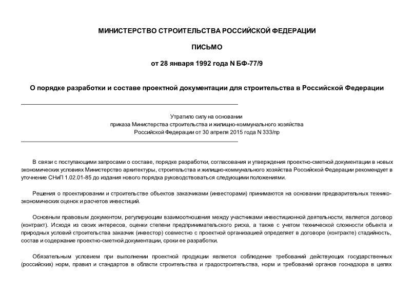 Письмо БФ-77/9 Рекомендации о порядке и размерах взимания платы за выдачу лицензий и об использовании полученных средств