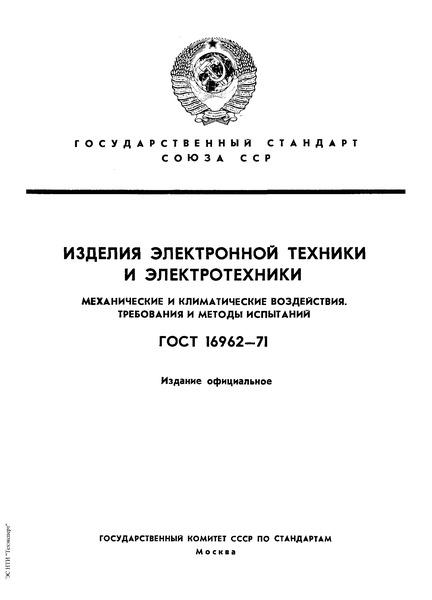 ГОСТ 16962-71 Изделия электронной техники и электротехники. Механические и климатические воздействия. Требования и методы испытаний
