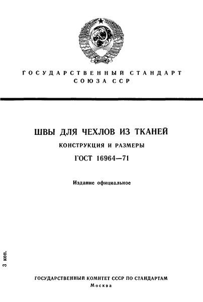 ГОСТ 16964-71 Швы для чехлов из тканей. Конструкция и размеры