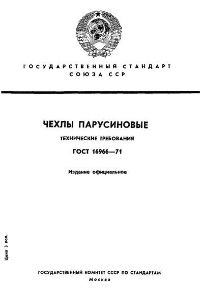 ГОСТ 16966-71 Чехлы парусиновые. Технические требования