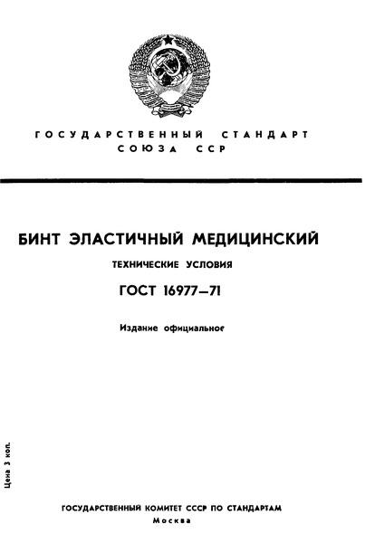 ГОСТ 16977-71 Бинт эластичный медицинский. Технические условия