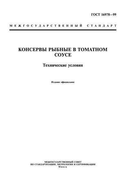 ГОСТ 16978-99 Консервы рыбные в томатном соусе. Технические условия
