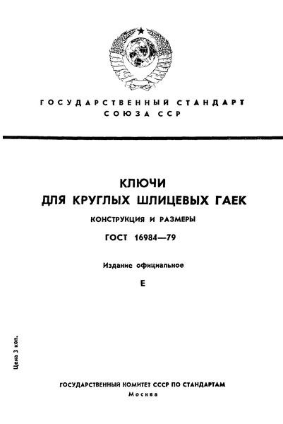 ГОСТ 16984-79 Ключи для круглых шлицевых гаек. Конструкция и размеры