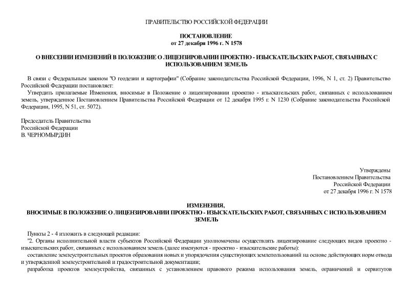 Постановление 1578 О внесении изменений в Положение о лицензировании проектно-изыскательских работ, связанных с использованием земель