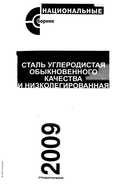 ГОСТ 17066-94 Прокат тонколистовой из стали повышенной прочности. Технические условия