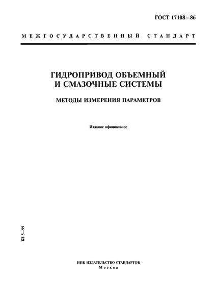 ГОСТ 17108-86 Гидропривод объемный и смазочные системы. Методы измерения параметров