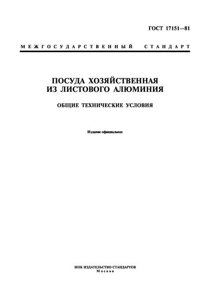 ГОСТ 17151-81 Посуда хозяйственная из листового алюминия. Общие технические условия