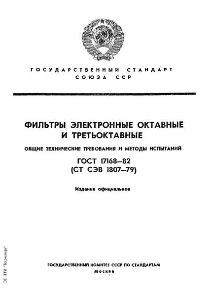 ГОСТ 17168-82 Фильтры электронные октавные и третьоктавные. Общие технические требования и методы испытаний