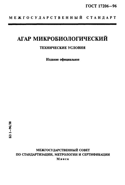 ГОСТ 17206-96 Агар микробиологический. Технические условия